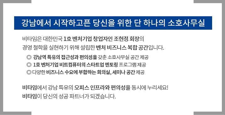 대한민국 청춘들의 열정 충전소 비타임